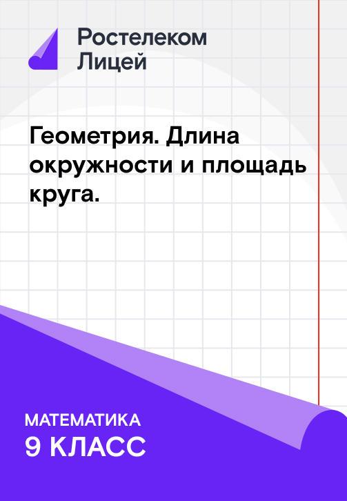 Постер к сериалу Геометрия Длина окружности и площадь круга 2019