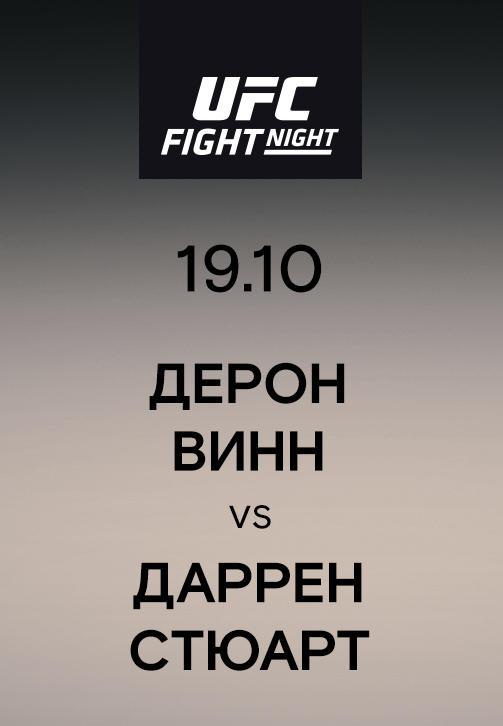 Постер к сериалу Дерон Винн vs Даррен Стюарт 2019