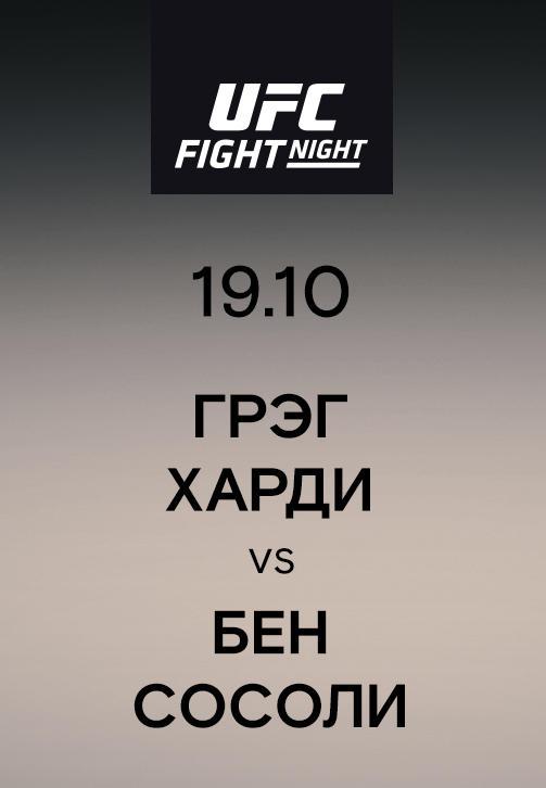 Постер к сериалу Грэг Харди vs Бен Сосоли 2019