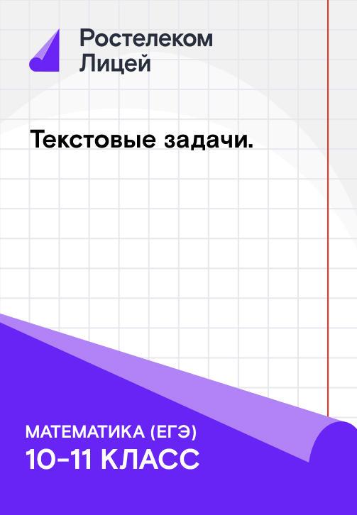 Постер к сериалу Текстовые задачи 2019