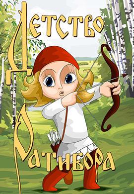 Постер к фильму Детство Ратибора 1973