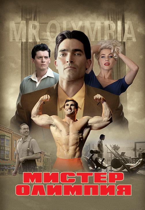 Постер к фильму Мистер Олимпия 2018