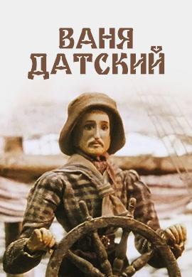 Постер к фильму Ваня Датский 1974