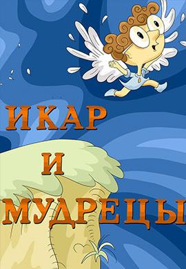 Постер к мультфильму Икар и мудрецы 1976