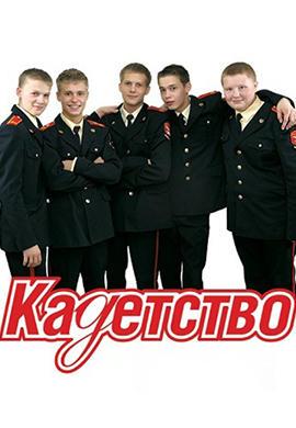 Постер к сериалу Кадетство. Сезон 2 2007