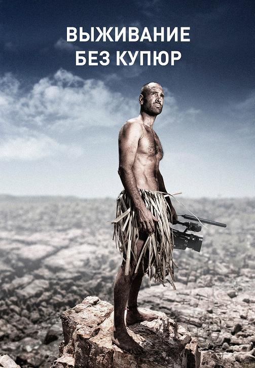 Постер к сериалу Выживание без купюр 2014