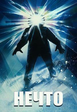 Постер к фильму Нечто (1982) 1982