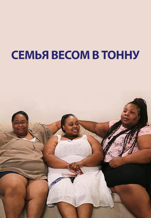 Постер к сериалу Семья весом в тонну 2018