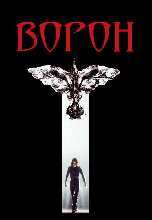Постер к фильму Ворон (1994) 1994