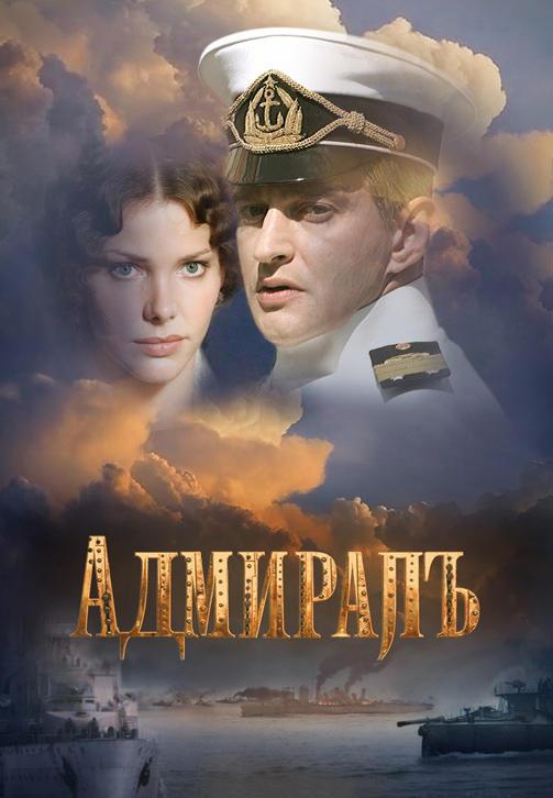 Постер к фильму Адмиралъ 2008
