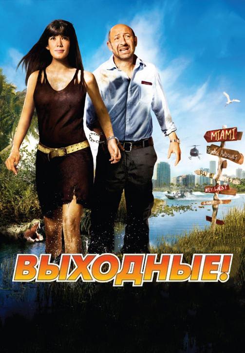 Постер к фильму Выходные! 2009