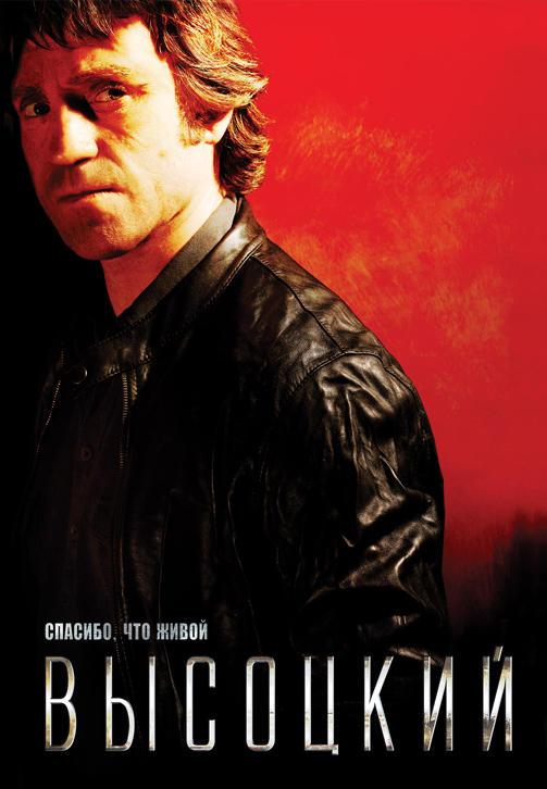 Постер к фильму Высоцкий. Спасибо, что живой 2011