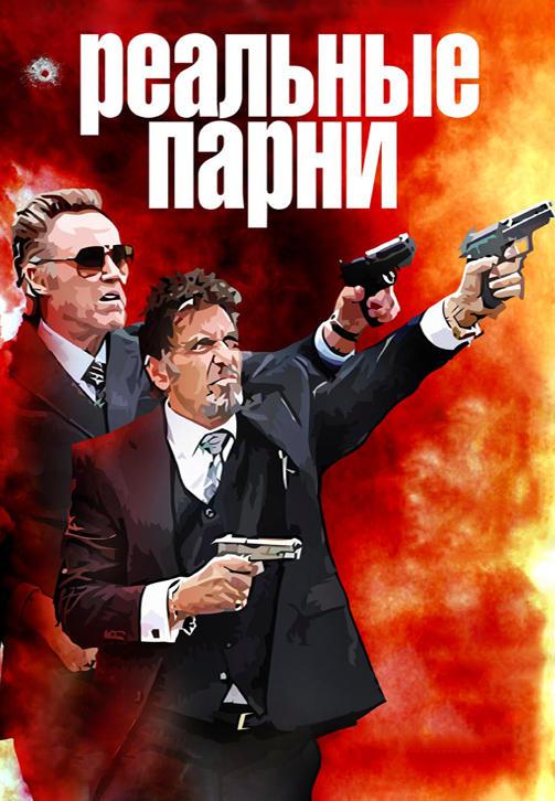 Постер к фильму Реальные парни 2012