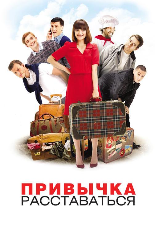 Постер к фильму Привычка расставаться 2013