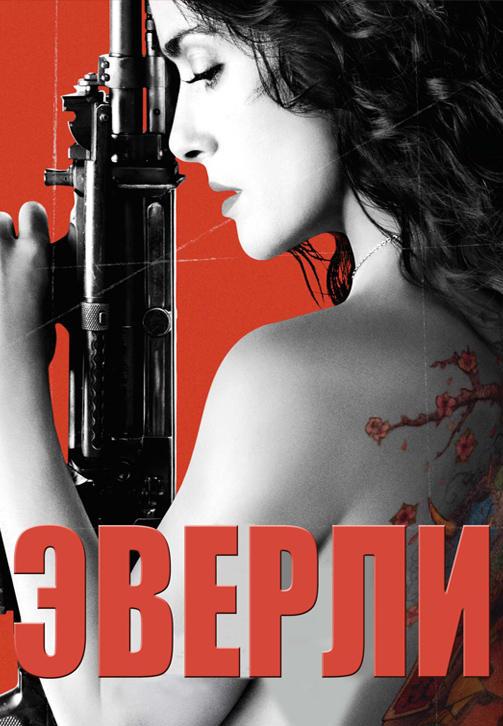 Постер к фильму Эверли 2014