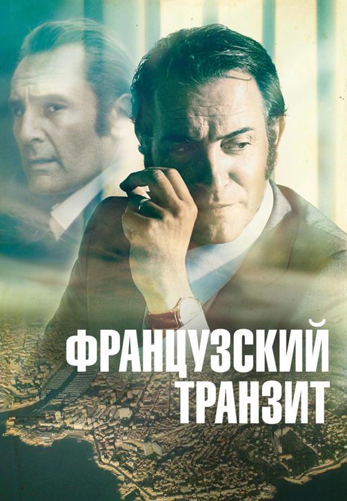 Постер к фильму Французский транзит 2014