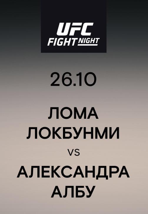 Постер к сериалу Лома Локбунми vs Александра Албу 2019