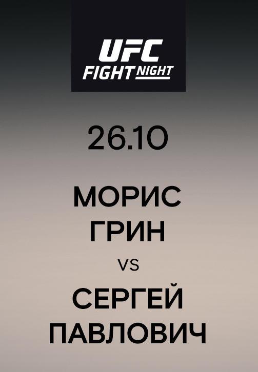 Постер к сериалу Морис Грин vs Сергей Павлович 2019