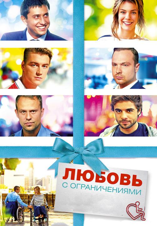 Постер к фильму Любовь с ограничениями 2016