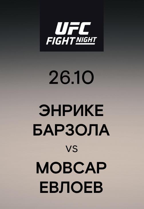 Постер к сериалу Энрике Барзола vs Мовсар Евлоев 2019