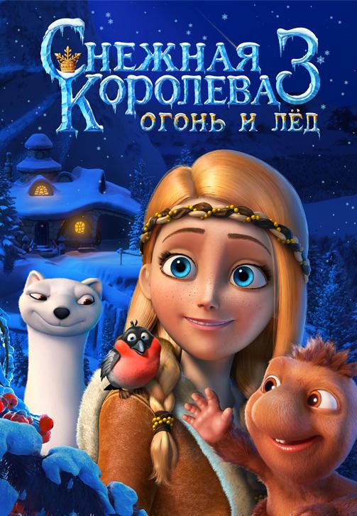 Постер к мультфильму Снежная королева 3. Огонь и лёд 2016