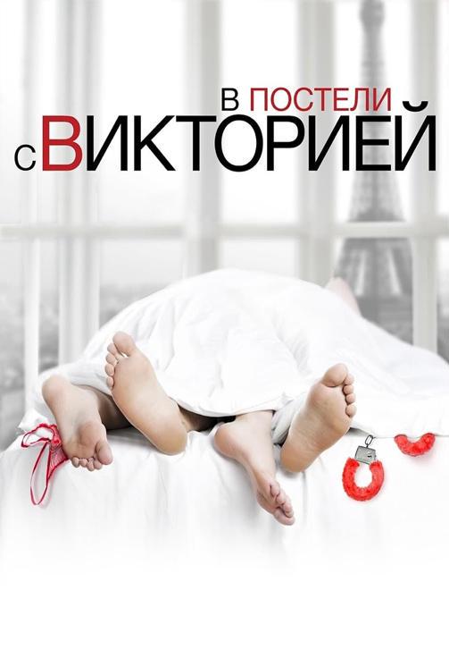 Постер к фильму В постели с Викторией 2016