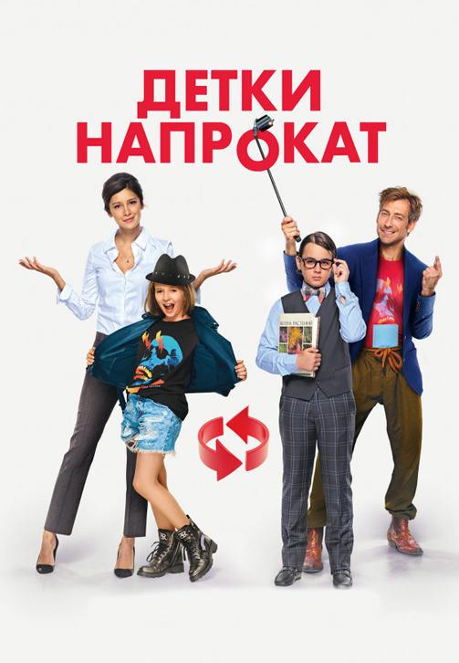 Постер к фильму Детки напрокат 2017