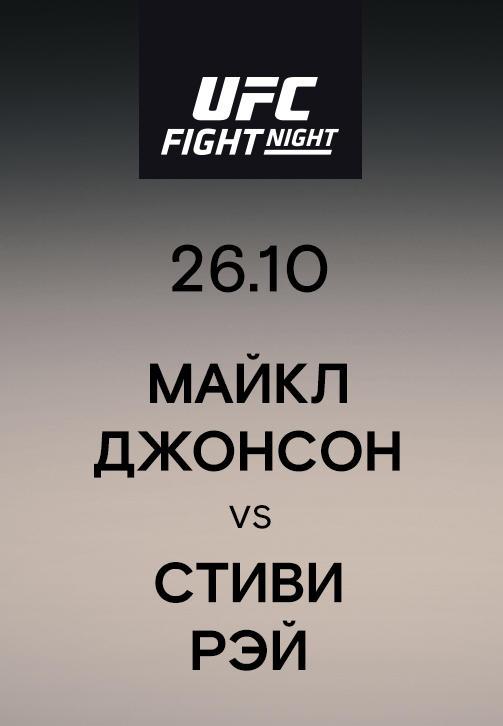 Постер к сериалу Майкл Джонсон vs Стиви Рэй 2019