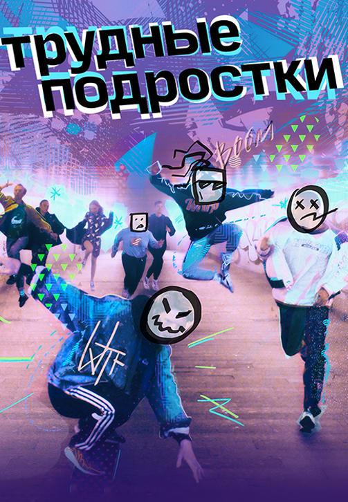 Постер к сериалу Трудные подростки 2019