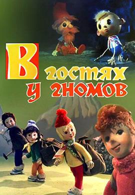 Постер к фильму В гостях у гномов 1975
