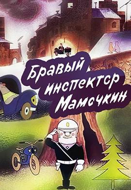 Постер к мультфильму Бравый инспектор Мамочкин 1977