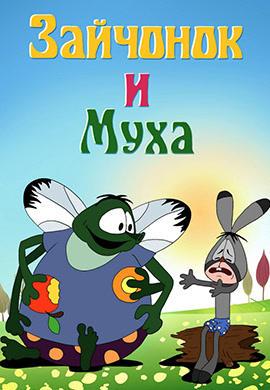 Постер к фильму Зайчонок и муха 1977