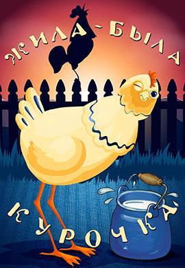 Постер к мультфильму Жила-была курочка 1977