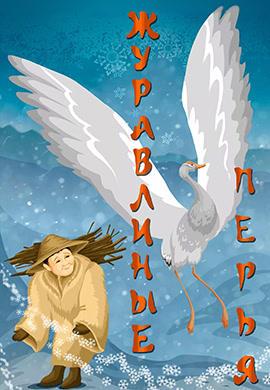 Постер к мультфильму Журавлиные перья 1977