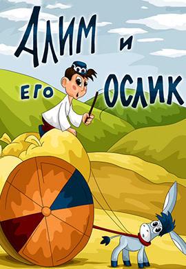 Постер к мультфильму Алим и его ослик 1978