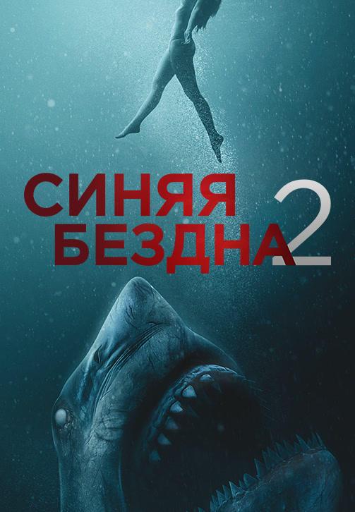 Постер к фильму Синяя бездна 2 2019