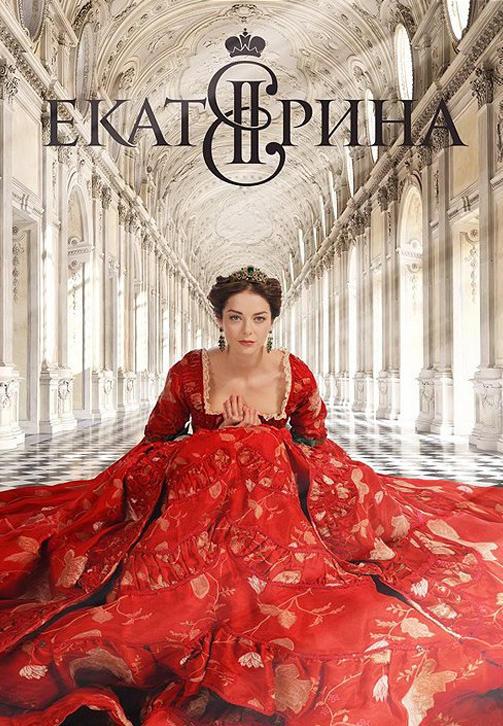 Постер к сериалу Екатерина 2014