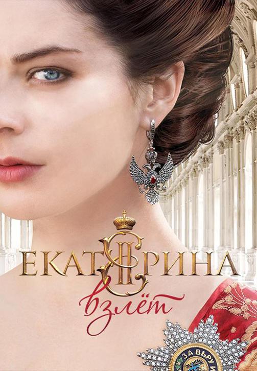 Постер к сериалу Екатерина. Взлёт. Серия 12 2017