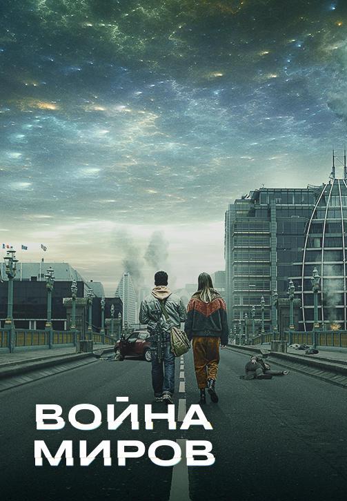Постер к сериалу Война миров 2019