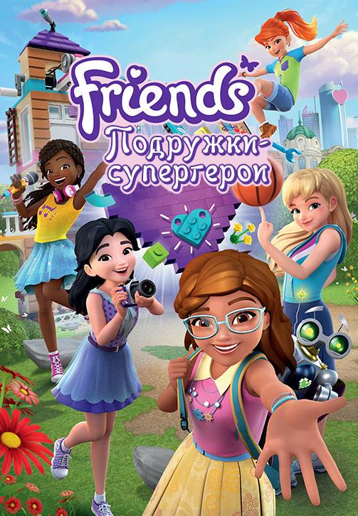 Постер к сериалу Friends: Подружки-супергерои. Сезон 1. Серия 3 2018