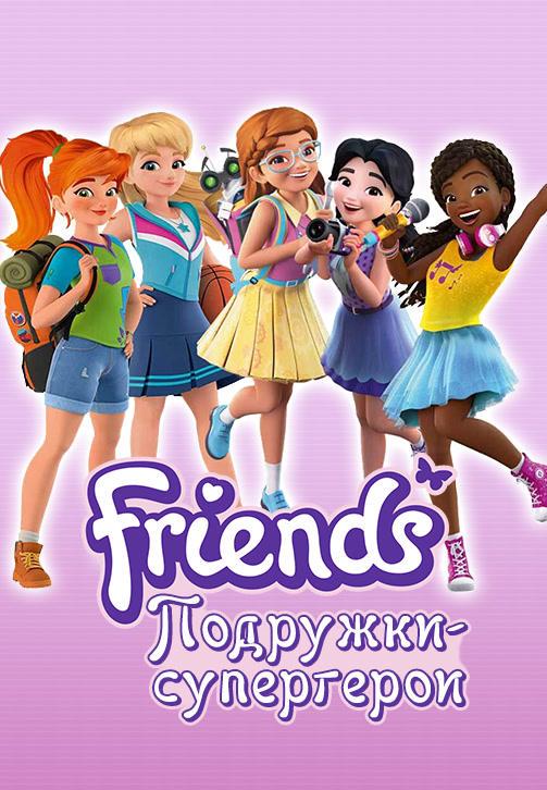 Постер к сериалу Friends: Подружки-супергерои. Сезон 2 2019