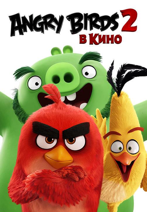 Постер к мультфильму Angry Birds 2 в кино 2019