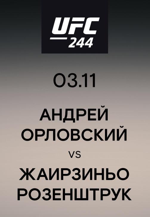 Постер к сериалу Андрей Орловский vs Жаирзиньо Розенштрук 2019