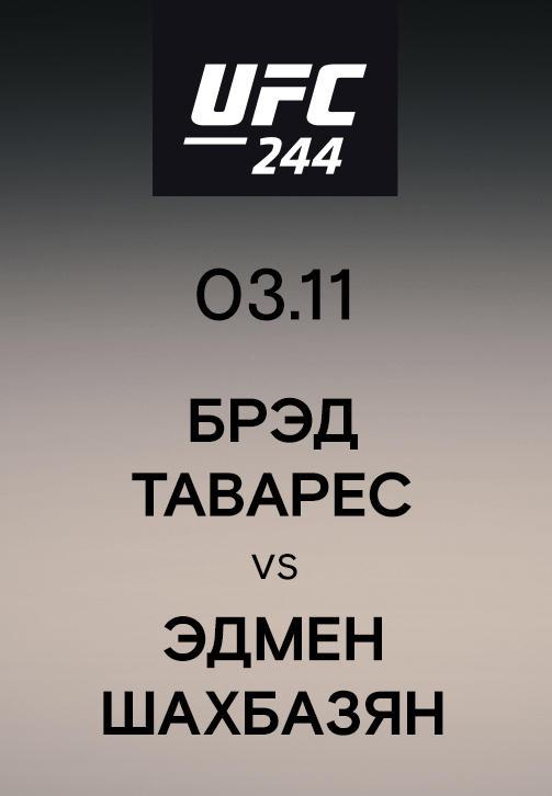 Постер к сериалу Брэд Таварес vs Эдмен Шахбазян 2019