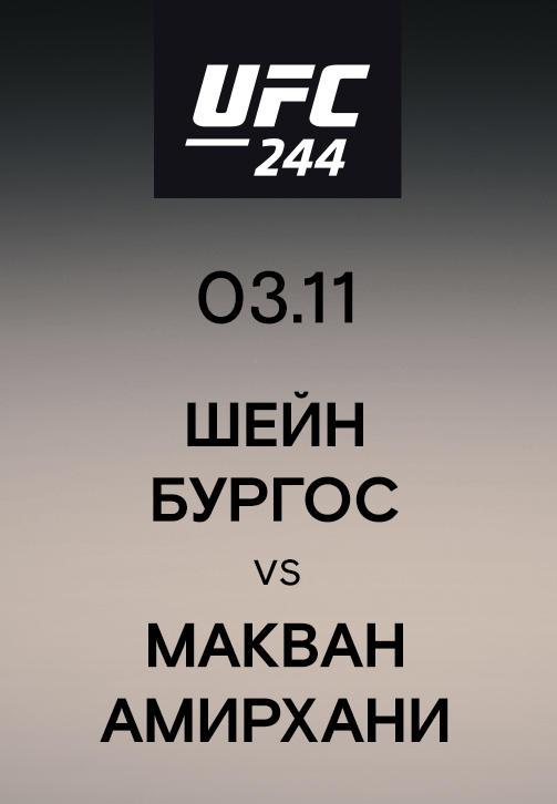 Постер к сериалу Шейн Бургос vs Макван Амирхани 2019