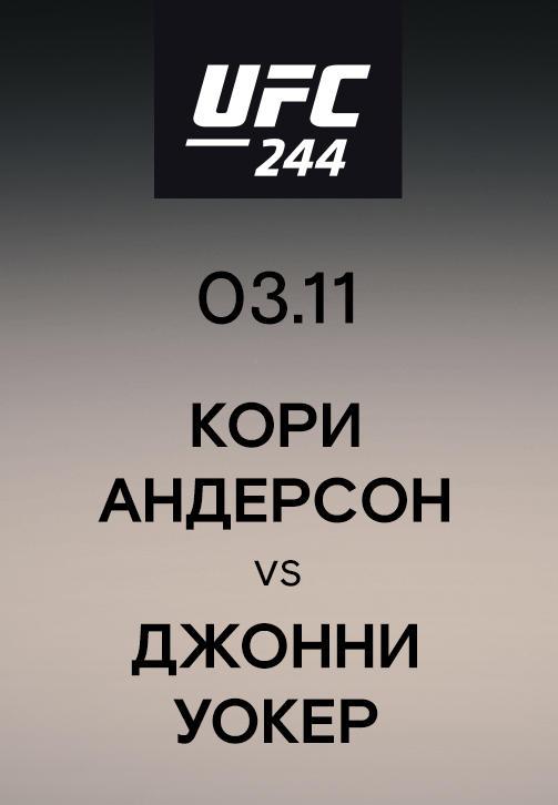 Постер к сериалу Кори Андерсон vs Джонни Уокер 2019