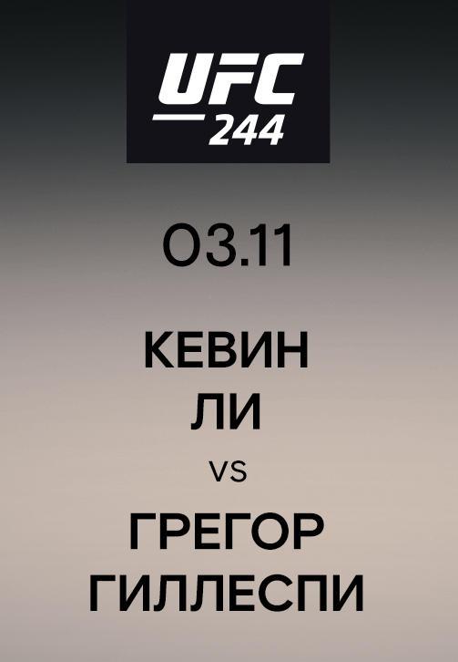 Постер к сериалу Кевин Ли vs Грегор Гиллеспи 2019