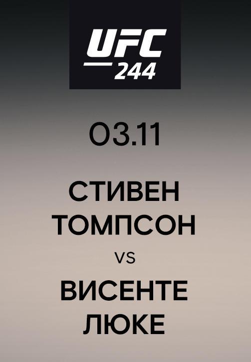 Постер к сериалу Стивен Томпсон vs Висенте Люке 2019