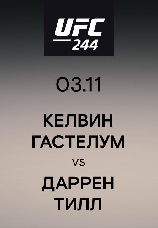 Постер к сериалу Келвин Гастелум vs Даррен Тилл 2019