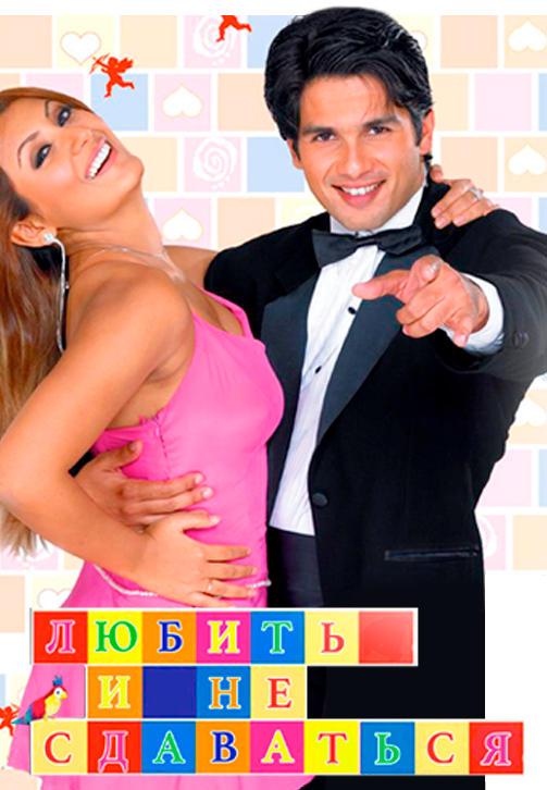 Постер к фильму Любить и не сдаваться 2005